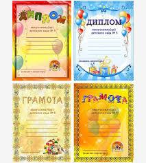 Дипломы грамоты сертификаты  благодарность Фото грамота диплом благодарность сертификат