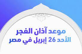 موعد آذان الفجر الأحد 26 إبريل في مصر - تريندات