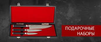 Какой <b>нож</b> купить? Каталог японских ножей в интернет-магазине ...