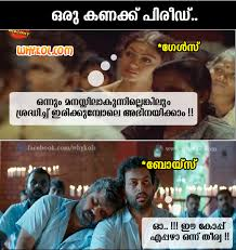 Malayalam School Life Jokes Classroom Fun Troll Malayalam Amazing Village Quotes In Malayalam