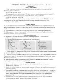 Измерение КПД электрического нагревателя  КОНТРОЛЬНАЯ РАБОТА №6 по теме Термодинамика 10