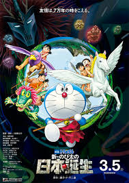 Nobita saw the moon turned yellow last night and told his class about it but they think it's funny. Doraemon The Film Nobita And The Birth Of Japan