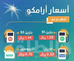 أعرف أسعار البنزين الجديدة في السعودية لشهر يونيو 2021 وفقًا لتحديثات  أرامكو Aramco.. وتسعيرة بنزين 91 و95