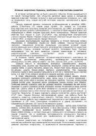 Атомная энергетика в Украине реферат по экологии скачать бесплатно  Атомная энергетика Украины контрольная по географии скачать бесплатно принципы размещения перспективы развития Чернобыльская АЭС ГЭС энергетический