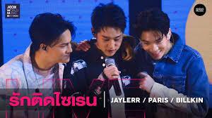รักติดไซเรน – JAYLERR PARIS Billkin l JOOX World Music Day 2020 Live -  YouTube