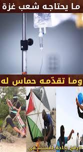 افيخاي ادرعي On Twitter رفحبحاجةلمستشفى فلماذا تهتم حماس
