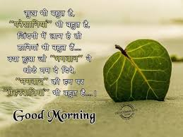 80 good morning hindi pictures images