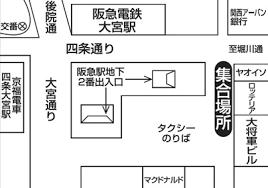 バスの旅 集合場所案内 京都滋賀関西発 バスツアー阪急交通社