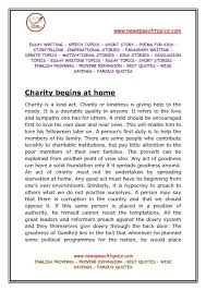 help others essay nuvolexa example about essay on helping others help nice charity quote begins at help others essay essay