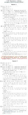 ➄ ГДЗ решебник по математике класс Ершова Голобородько Свойства действий с рациональными числами домашняя самостоятельная работа