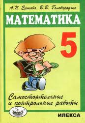 класс net Самостоятельные и контрольные работы по математике для 5 класса Ершова А П Голобородько В В