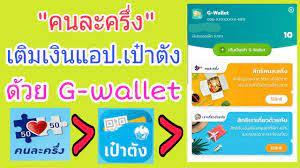 วิธีเติมเงินคนละครึ่งง่ายๆ เติมเงินเป๋าตัง ด้วย G-wallet