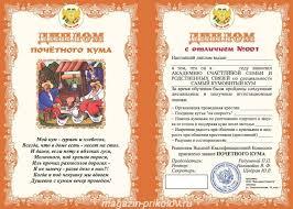 Прикольный диплом Почетного кума  Шуточный диплом Почетного кума