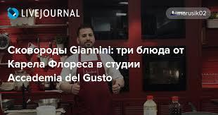 Сковороды <b>Giannini</b>: три блюда от Карела Флореса в студии ...