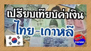 การเปรียบเทียบค่าเงิน ไทย-เกาหลี   เกาหลี Everyday   까우리 에브리데이 - YouTube