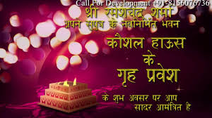 Gruh Pravesh Or Housewarming Hindi Invitation Video In Rs900 Only