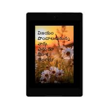 Inspirational Quotes In Telugu 10 Apk Download Android