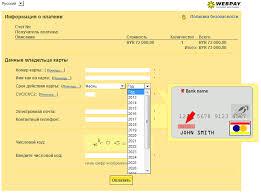 Оплата и доставка Оплата с помощью системы webpay cvc cvc2 это контрольный номер банковской карточке состоящий из трёх цифр и напечатанный на её обратной стороне Данный номер обычно находится в верхнем