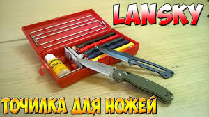 <b>ТОЧИЛКА ДЛЯ НОЖЕЙ LANSKY</b> - YouTube