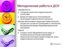 Презентация на тему Планирование контроль аналитическая  3 Методическая