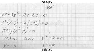 ГДЗ контрольная работа № вариант алгебра класс   вариант 3 5 ГДЗ по алгебре 7 класс Попов М А дидактические материалы контрольная работа №7