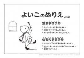 子どもの事故予防のためのかみしばいぬりえ 神奈川県ホームページ