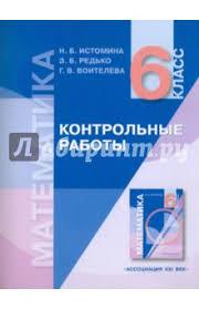 Книга Математика контрольные работы к учебнику для класса  Истомина Редько Воителева Математика контрольные работы к учебнику для 6 класса обложка