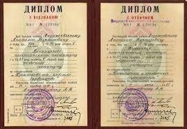 Купить Дипломы Союзных республик СССР Украинские дипломы  20 000 руб