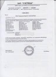 Ремонт торгового оборудования гарантийное обслуживание  Счетмаш