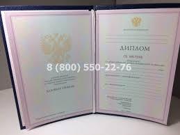 Купить диплом колледжа в Воронеже без предоплаты diplom kolledzha 2004 2006 1