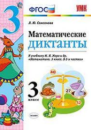 Математические диктанты класс К учебнику М И Моро ФГОС  3 класс К учебнику М И Моро ФГОС