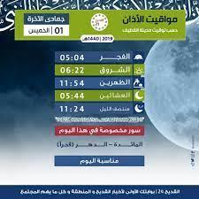 اوقات الصلاة في الدمام الشيعة
