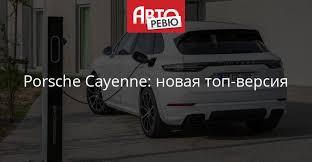 Представлен самый мощный <b>Porsche Cayenne</b>: 680 сил ...