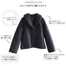 しまむらで見つけた2000円以下のダウン風ジャケットでキレイめ冬コーデ