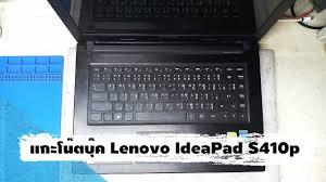 แกะโน๊ตบุ๊ค <b>Lenovo IdeaPad S410p</b> - YouTube
