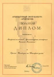 Архитектурная Мастерская Мамошина Золотой диплом смотра конкурса  Золотой диплом смотра конкурса Архитектон 2006