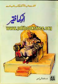 anokha faqeer urdu kids novel by hamdard foundation stan