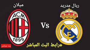 مباراة ريال مدريد و ميلان في مباراة وديه استعدادا للدوري الإنجليزي - YouTube