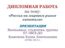 Презентация на тему РОССИЯ в МИРОВОМ ХОЗЯЙСТВЕ и МЭО Лекция г  ДИПЛОМНАЯ РАБОТА на тему Россия на мировом рынке капитала ПРЕЗЕНТАЦИЯ Выполнила студентка