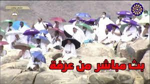 بث مباشر من مشعر عرفات 9 ذى الحجه 1442هـ Arafat Day 2021ꟾ live اليوم  الاثنين 19 -7 -2021 - YouTube