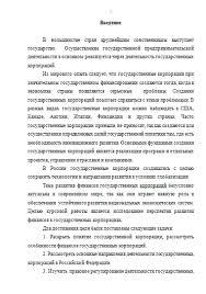 Перспективы развития финансов государственных корпораций в  Перспективы развития финансов государственных корпораций в Российской Федерации 13 05 14