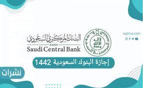 إجازة البنوك السعودية 1442-2021 - نشرات