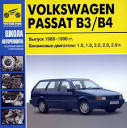 Volkswagen passat руководство по эксплуатации