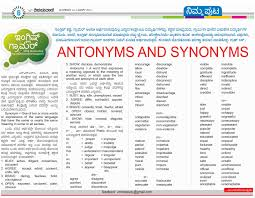 Synonym And Antonym For Resume I Need A Free Resume Format