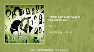 Gay lyric malchik tatu