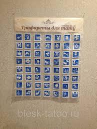 кармашки для трафаретов 3бикини продажа цена в тольятти аксессуары для тату и