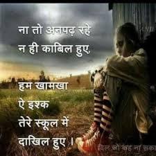hindi sad shayari of the day