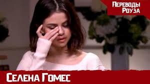 друг селены гомес рассказал о ее нервном срыве прислала видео что