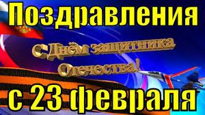 Поздравления с 23 февраля песня на День защитника отечества видео  поздравление папе - YouTube