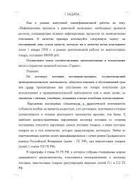 Контрольная работа по правоведению вариант Контрольные работы  Контрольная работа по правоведению вариант 15 03 09 12